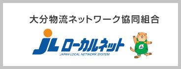 大分物流ネットワーク協同組合