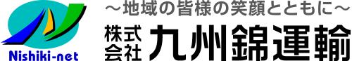 (株)九州錦運輸|大分県のトラック運送業・輸送・賃貸倉庫・事業用貸土地サービス