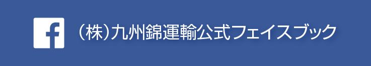 九州錦運輸・facebook公式アカウント