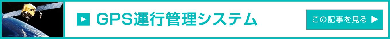 九州錦運輸の取組み・各種研究開発「GPS運行管理システム」